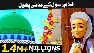 Islamic Kids Cartoon | Ghulam Rasool Ke Madani Phool | Ghulam Rasool Quotes | Must Watch