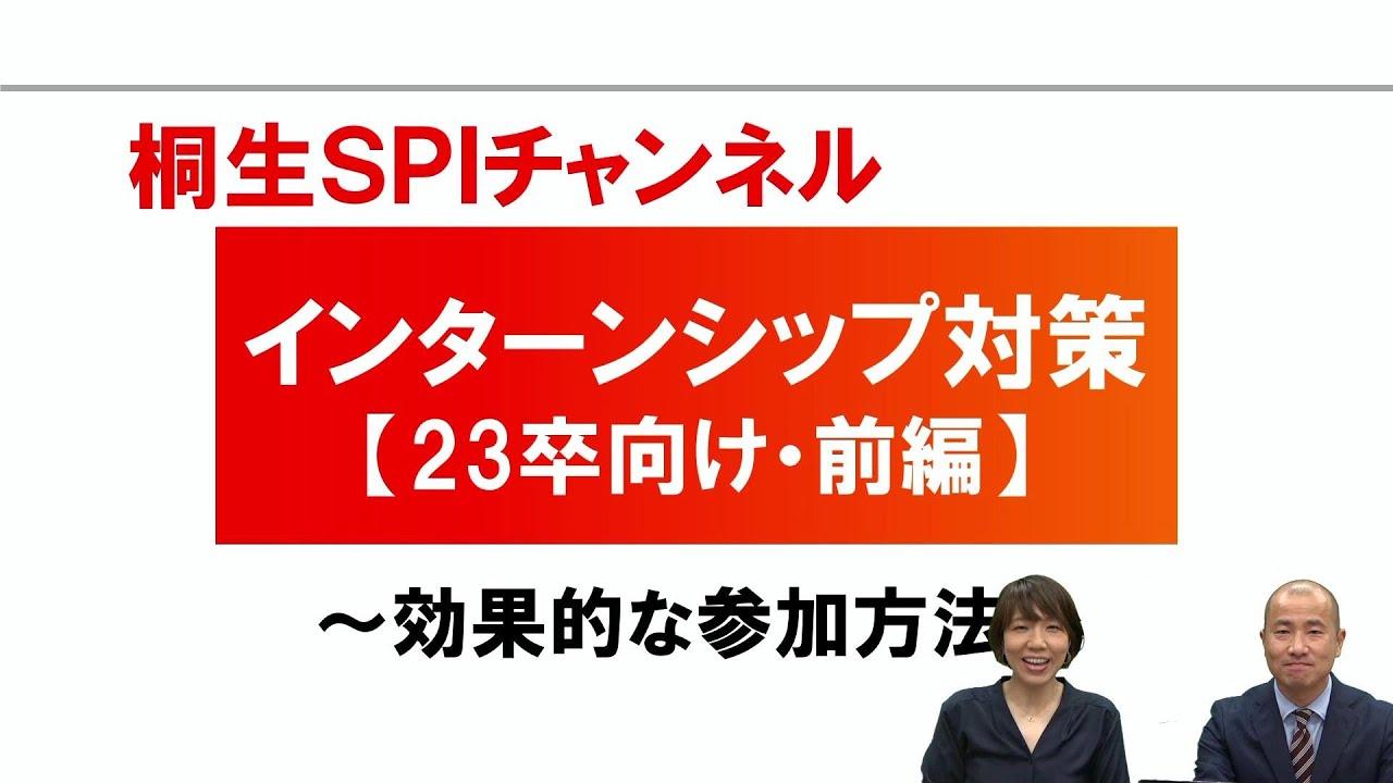 【桐生SPI対策チャンネル】インターンシップ対策~23卒向け・前編~