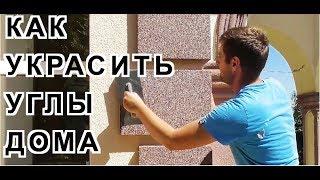 видео Фасадный декор из пенополистирола: виды, фото, монтаж своими руками