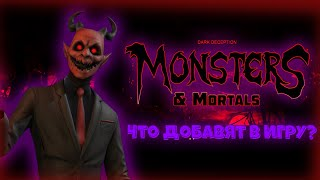 ЧТО МОГУТ ДОБАВИТЬ В Dark Deception: Monsters \u0026 Mortals? | Dark Deception