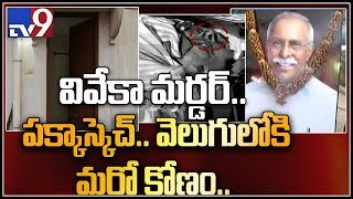 Faction war behind YS Vivekananda death - TV9