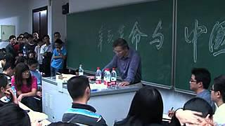 张千帆:辛亥革命与中国宪政(完整视频)