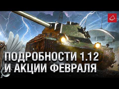 Подробности Патча 1.12 и Акции Февраля - Танконовости №501