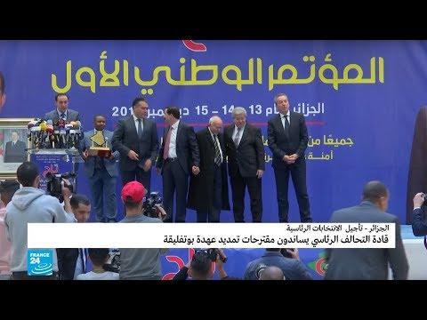 الجزائر: قادة التحالف الرئاسي يساندون مقترحات تمديد عهدة بوتفليقة  - نشر قبل 3 ساعة