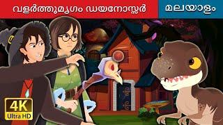 വളർത്തുമൃഗം ഡയനോസ്സർ | The Pet Dinosaur Story in Malayalam | Malayalam Fairy Tales