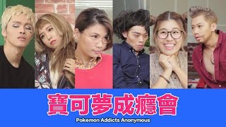 這群人 TGOP│寶可夢成癮會 Pokemon Addicts Anonymous