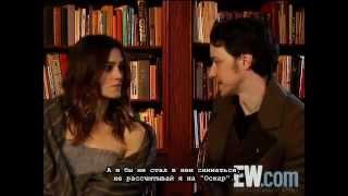 Джеймс МакЭвой и Кира Найтли - Entertainment Weekly