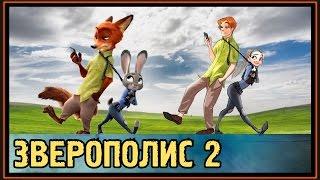 Зверополис 2 - Зоотопия 2 - Люди против животных