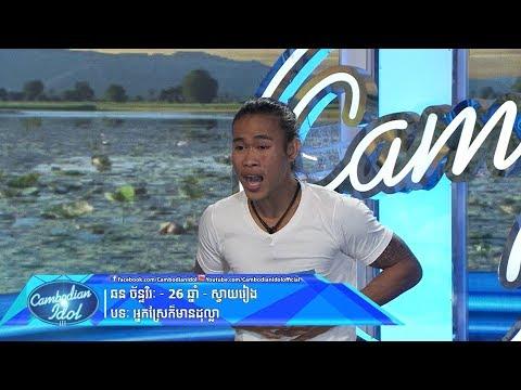Cambodian Idol Season 3 | Judge Audition Week 1 | Chhorn Chan Vireak | Neak Srae Kor Mean Dollar