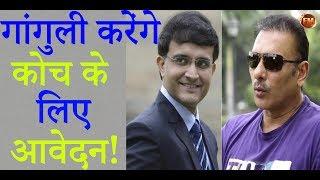 रवि शास्त्री को रोकने के लिए सौरव गांगुली करेंगे कोच के लिए आवेदन, Team India New Coach