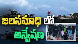జలసమాధి లో అన్వేషణ |  Search resumes for 23 missing tourists in Thai boat tragedy