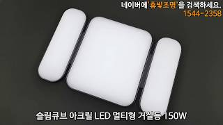 LED 거실등 슬림큐브 아크릴 멀티형 150W
