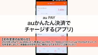 【au WALLET】かんたん決済でチャージする(アプリ)