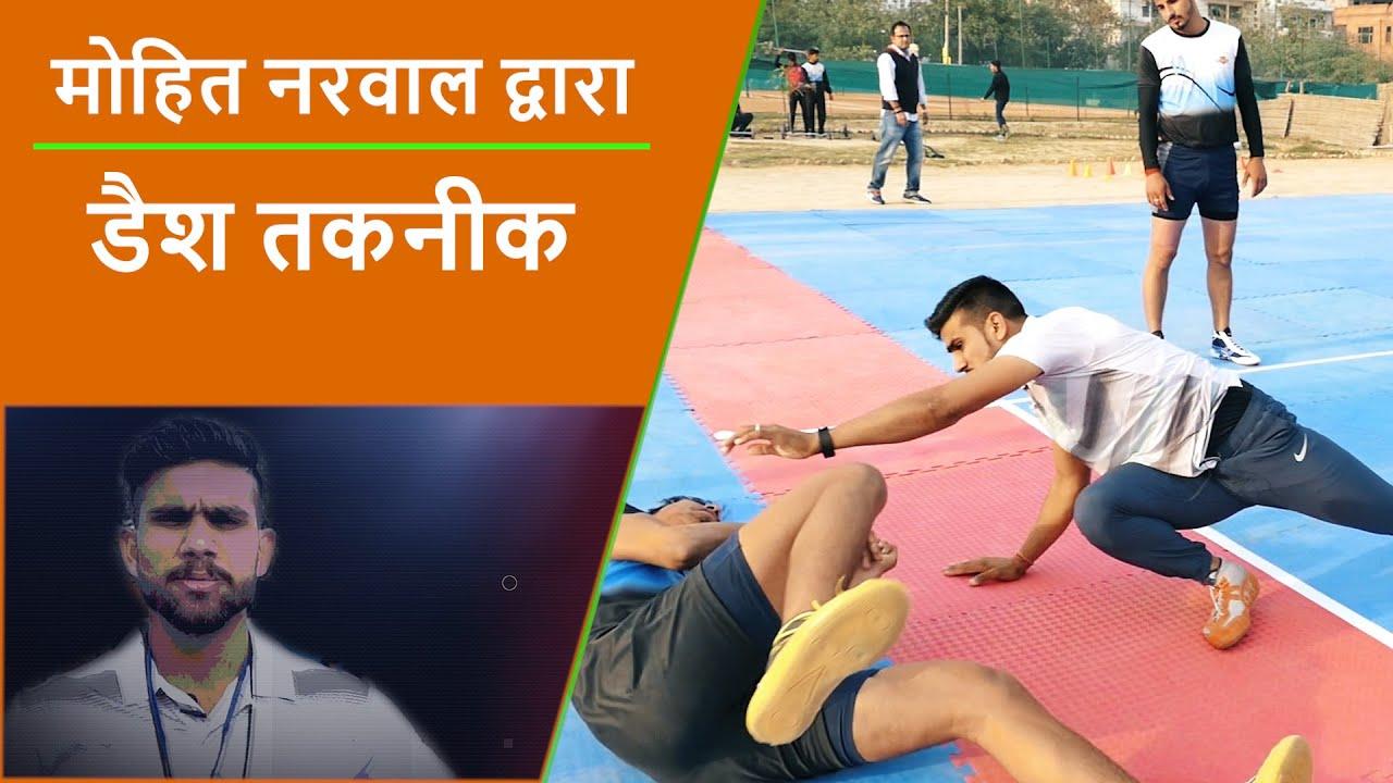 Learn Dash Techniques | Mohit Narwal |#1 | Kabaddi Adda Originals