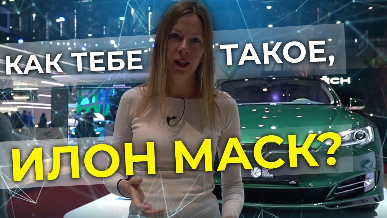Китайская Tesla!? – Единственная В МИРЕ на автосалоне в ЖЕНЕВЕ! Лиса Рулит