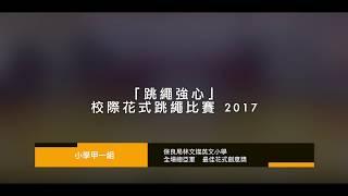 Publication Date: 2018-03-29 | Video Title: 跳繩強心校際花式跳繩比賽2017(小學甲一組) - 保良局林