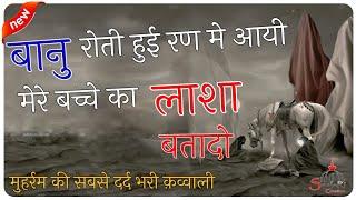 Muharram Special Qawwali   Banu Roti Hui Ran Me Aayi   Muharram 2020