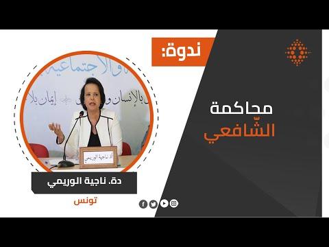 الأستاذة ناجية الوريمي/تونس  -محاكمة الشّافعي-  - نشر قبل 2 ساعة