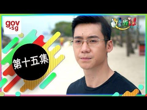 """《好世谋》第十五集 – """"Ho Seh Bo"""" Episode 15"""
