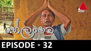 Helankada - Episode 32 | 10th August 2019 | Sirasa TV Thumbnail