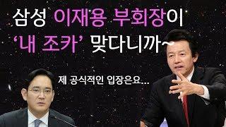 [팩트체크]허경영 총재는 원래 삼성家 이다!?(허본좌의 이병철 회장 양아들 썰 EP-02)