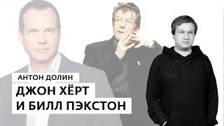 Антон Долин о Джоне Хёрте и Билли Пэкстоне