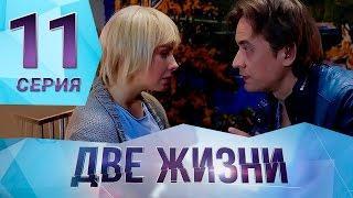 """Сериал """"Две жизни"""" Серия 11. ПРЕМЬЕРА!"""