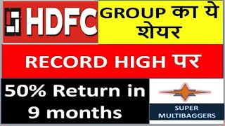 HDFC Group का ये शेयर Record High पर | Latest stock market news