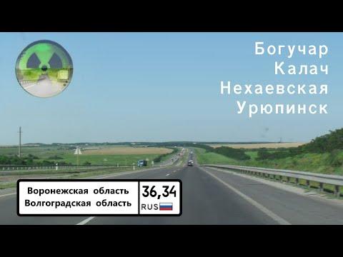 """Дороги России. Богучар (от М4 """"Дон"""") - Калач - Урюпинск - Р22."""