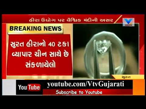 Surat Diamond Market Loses its Sparkles due to Recession in International Trade | Vtv News