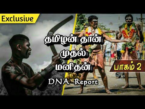 தமிழன் தான் முதல் மனிதன் DNA Report - part 2 | Tamil people is first human | Tamil Creators