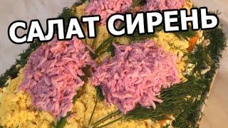 Праздничный салат СИРЕНЬ. Красивый рецепт салата!