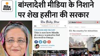हिंदुओं पर हमले पर बांग्लादेशी मीडिया