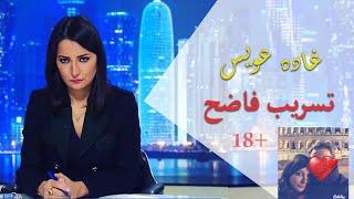 اسرار و فضائح غاده عويس مذيعة فناة الجزيرة