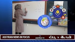 Assyrian News In Focus 2019-04-09