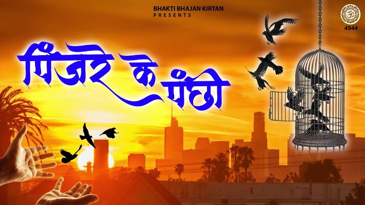 पिंजरे के पंछी रे, तेरा दर्द ना जाने कोए | Superhit Bhajan 2020 | Bhakti Bhajan Kirtan