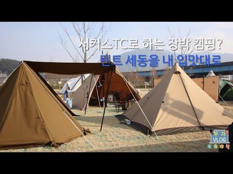 나는 텐트 세동으로 장박한다?! | 리조트 같은 나의 장박지 | 장박 텐트 세팅 소개 | 텐트 욕심 | 부자캠퍼