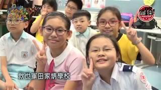 Publication Date: 2019-07-19 | Video Title: 動感校園小記者培訓計劃2019 - 救世軍田家炳學校 (受訪