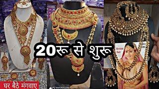 Cheapest jewellery wholesale market in Sadar Bazar /wholesale jewellery market /bridal jewellery