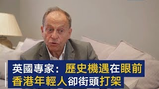 中国改革友谊奖章获得者斯蒂芬•佩里:大好的历史机遇摆在眼前,可香港年轻人却在街头打架 | CCTV