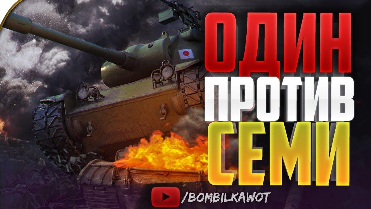 ОСТАЛСЯ 1 ПРОТИВ 7 в World Of Tanks! #1
