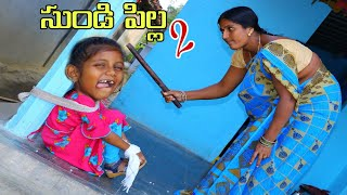 సుండి పిల్ల | Sundi Pilla Radha #2 | My Village Comedy | Maa Village Show