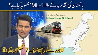Full Story!! ML-1 Project 'The Real Game Changer' For Pakistan