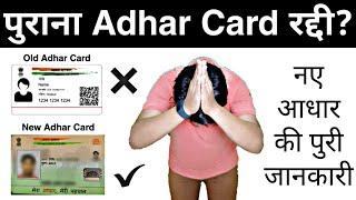 New Adhar Card vs Old Adhar Card की value