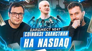 Coinbase на NASDAQ | Хардфорк Эфириум | Telegram планирует IPO | Ротшильды купили Эфириум