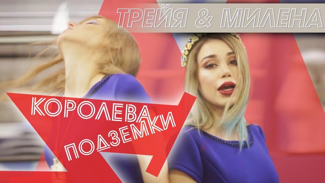 Королева Подземки / Наташа Трейя и Милена