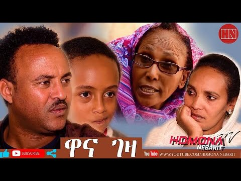 HDMONA – ዋና ገዛ ብ ዳኒኤል ተስፋገርግሽ Wanna Geza by Daniel Tesfagergish – New Eritrean comedy 2019