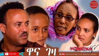 HDMONA - ዋና ገዛ ብ ዳኒኤል ተስፋገርግሽ Wanna Geza by Daniel Tesfagergish - New Eritrean comedy 2019