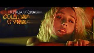 Клава Кока - Сошла с ума (Премьера клипа, 2020)