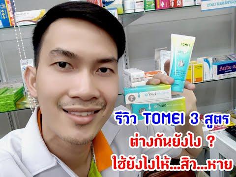 🌱🌿รีวิว TOMEI 3 สูตร ต่างกันยังไง ? ใช้ยังไงให้...สิว...หาย🍀เภสาย💊เฮลท์🌾